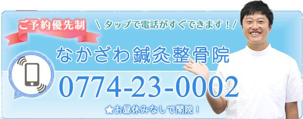0774-23-0002