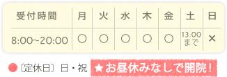 【月~金】8時~20時【土】8時~13時【定休日】日祝