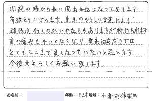 M.Mさん 90代 女性 宇治市小倉町神楽田
